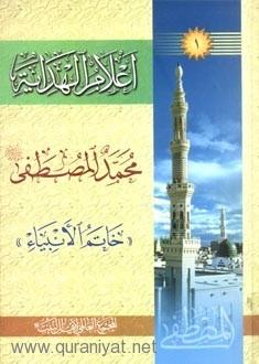 83b706a24 القائمة الرئيسية :: النبي محمد (صلى الله عليه وآله) - النبي محمد ...